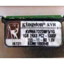 Серверная память 1024Mb (1Gb) DDR2 ECC FB Kingston PC2-5300F (Кратово)