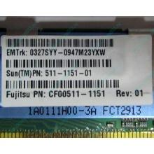 Серверная память SUN (FRU PN 511-1151-01) 2Gb DDR2 ECC FB в Кратово, память для сервера SUN FRU P/N 511-1151 (Fujitsu CF00511-1151) - Кратово