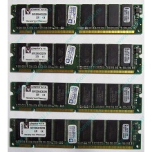 Память 256Mb DIMM Kingston KVR133X64C3Q/256 SDRAM 168-pin 133MHz 3.3 V (Кратово)
